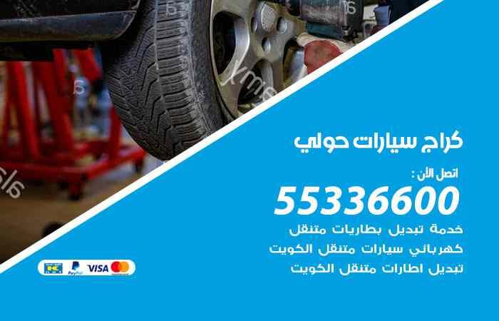 كراج تصليح السيارات حولي / 55336600 / خدمة إصلاح سيارات أمام المنزل