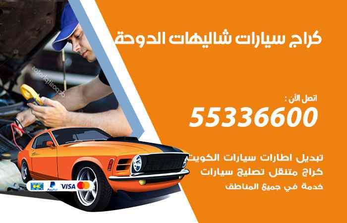 كراج تصليح السيارات شاليهات الدوحة / 55336600 / خدمة إصلاح سيارات أمام المنزل