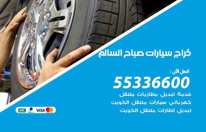 كراج تصليح السيارات صباح السالم / 55336600 / خدمة إصلاح سيارات أمام المنزل