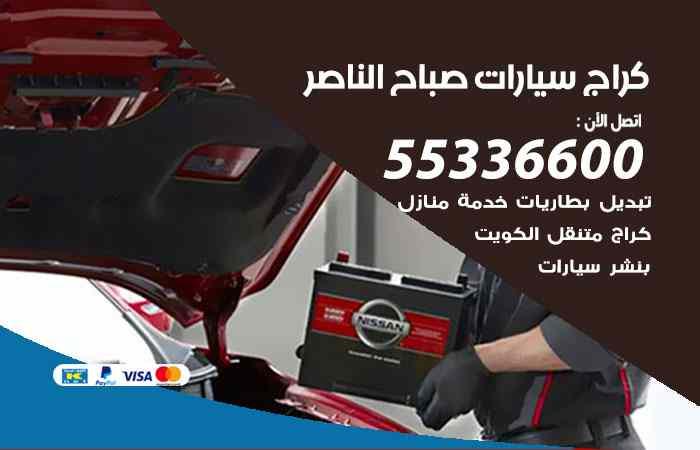 كراج تصليح السيارات صباح الناصر / 55336600 / خدمة إصلاح سيارات أمام المنزل