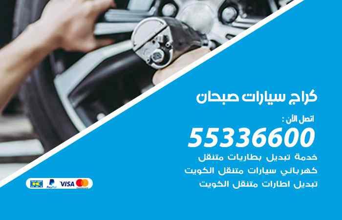 كراج تصليح السيارات صبحان / 55336600 / خدمة إصلاح سيارات أمام المنزل