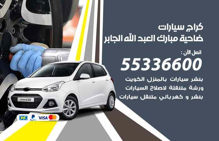 كراج تصليح السيارات ضاحية مبارك العبد الله الجابر / 55336600 / خدمة إصلاح سيارات أمام المنزل
