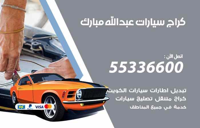 كراج تصليح السيارات عبدالله مبارك / 55336600 / خدمة إصلاح سيارات أمام المنزل