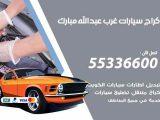 كراج تصليح السيارات غرب عبدالله مبارك