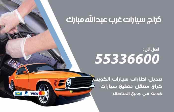كراج تصليح السيارات غرب عبدالله مبارك / 55336600 / خدمة إصلاح سيارات أمام المنزل