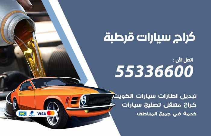 كراج تصليح السيارات قرطبة / 55336600 / خدمة إصلاح سيارات أمام المنزل