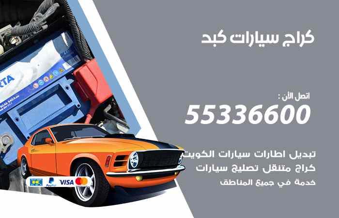 كراج تصليح السيارات كبد / 55336600 / خدمة إصلاح سيارات أمام المنزل