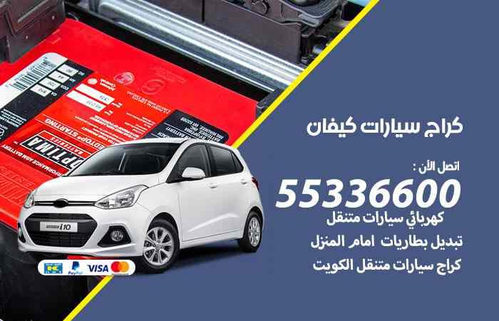 كراج تصليح السيارات كيفان / 55336600 / خدمة إصلاح سيارات أمام المنزل