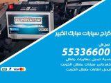 كراج تصليح السيارات مبارك الكبير