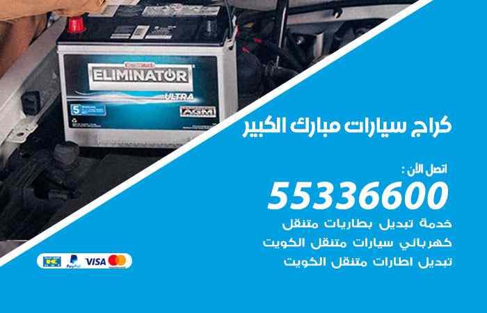 كراج تصليح السيارات مبارك الكبير / 55336600 / خدمة إصلاح سيارات أمام المنزل