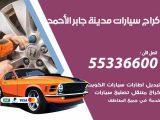 كراج تصليح السيارات مدينة جابر الأحمد