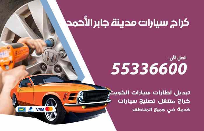كراج تصليح السيارات مدينة جابر الأحمد / 55336600 / خدمة إصلاح سيارات أمام المنزل