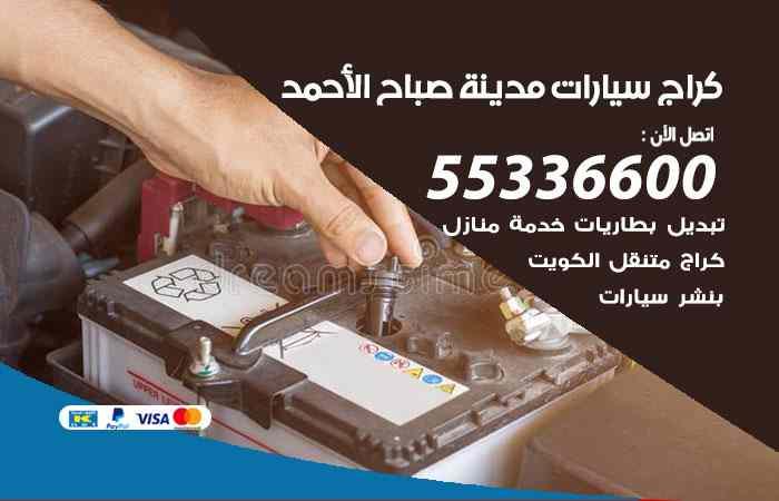 كراج تصليح السيارات مدينة صباح الأحمد / 55336600 / خدمة إصلاح سيارات أمام المنزل