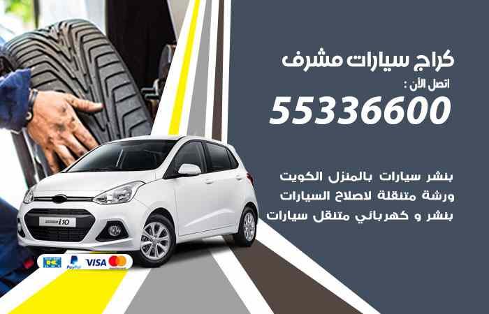 كراج تصليح السيارات مشرف / 55336600 / خدمة إصلاح سيارات أمام المنزل