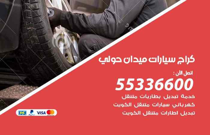 كراج تصليح السيارات ميدان حولي / 55336600 / خدمة إصلاح سيارات أمام المنزل