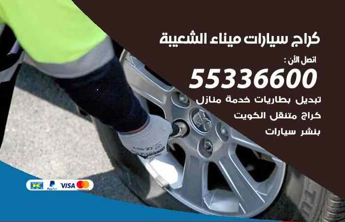 كراج تصليح السيارات ميناء الشعيبة / 55336600 / خدمة إصلاح سيارات أمام المنزل