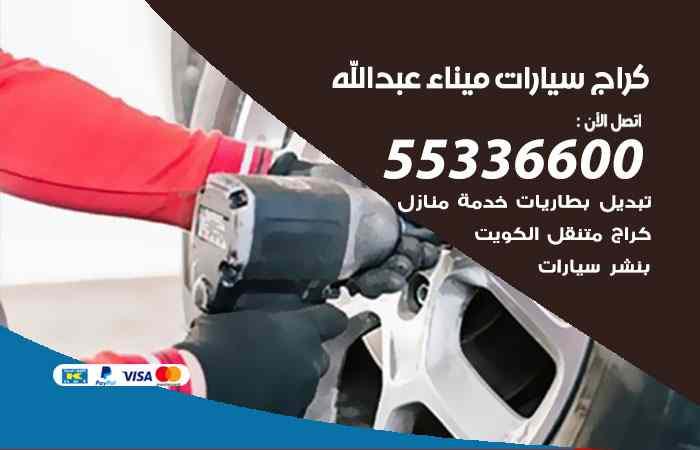 كراج تصليح السيارات ميناء عبدالله / 55336600 / خدمة إصلاح سيارات أمام المنزل