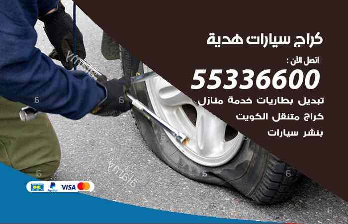 كراج تصليح السيارات هدية / 55336600 / خدمة إصلاح سيارات أمام المنزل