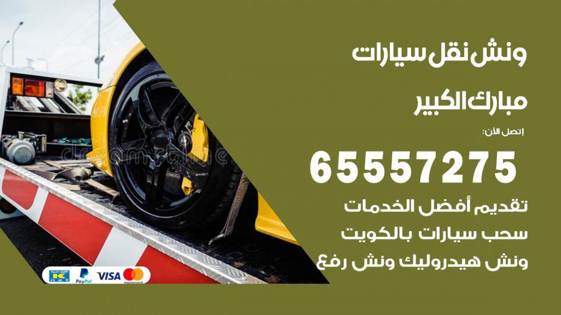 رقم ونش مبارك الكبير/ 65557275 / ونش كرين سطحة نقل سحب انفاذ السيارات