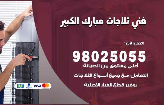 صيانة ثلاجات مبارك الكبير / 98548488 / فني ثلاجات فريزات برادات مبارك الكبير
