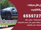 رقم ونش مدينة الكويت