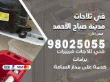 صيانة ثلاجات مدينة صباح الأحمد