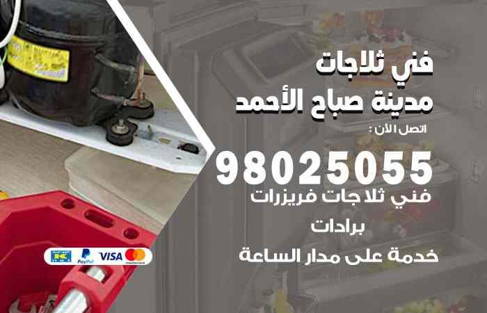 صيانة ثلاجات مدينة صباح الأحمد / 98548488 / فني ثلاجات فريزات برادات مدينة صباح الأحمد