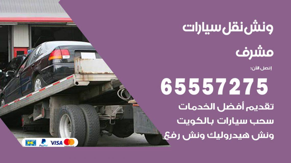 رقم ونش مشرف / 65557275 / ونش كرين سطحة نقل سحب انفاذ السيارات