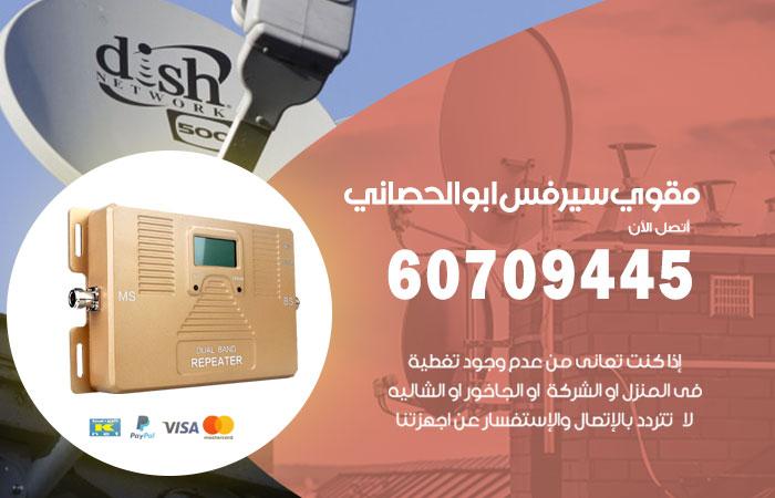 مقوي سيرفس 5g ابو الحصاني / 60709445 / جهاز مقوي شبكة ابو الحصاني