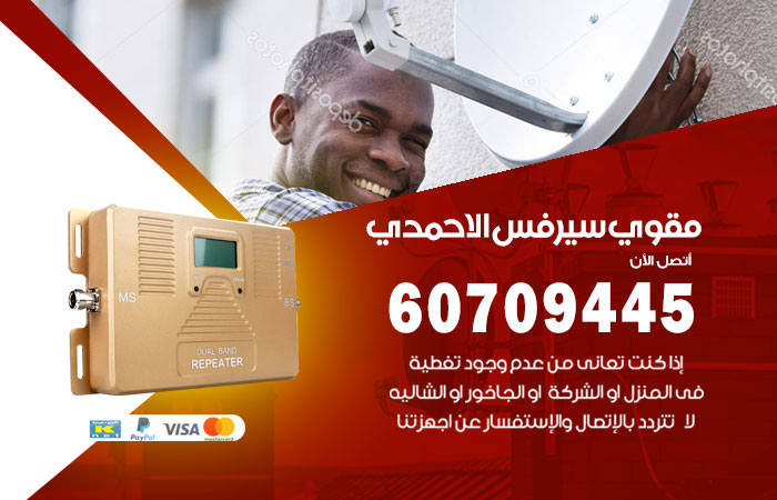 مقوي سيرفس 5g الاحمدي / 60709445 / جهاز مقوي شبكة الاحمدي