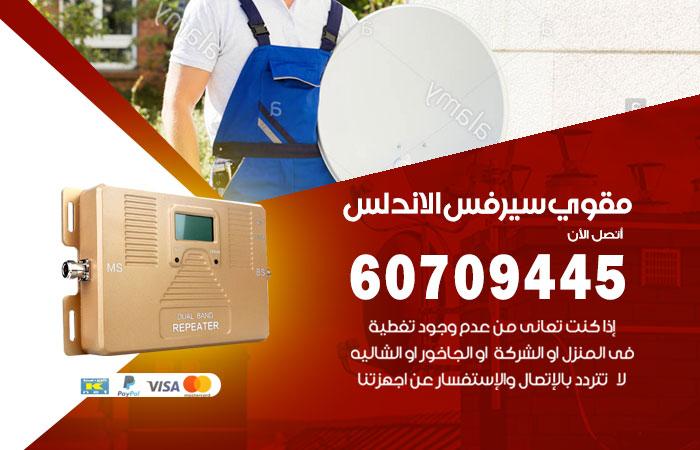 مقوي سيرفس 5g الاندلس / 60709445 / جهاز مقوي شبكة الاندلس