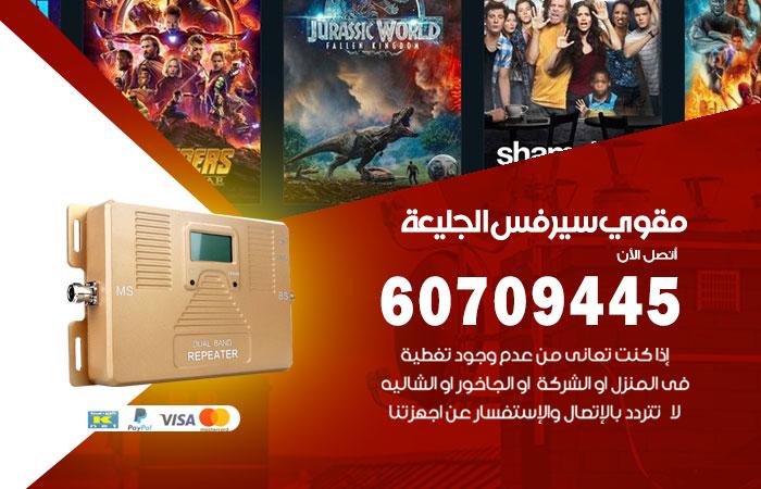 مقوي سيرفس 5g الجليعة / 60709445 / جهاز مقوي شبكة الجليعة