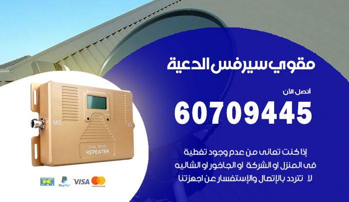 مقوي سيرفس 5g الدعية / 60709445 / جهاز مقوي شبكة الدعية