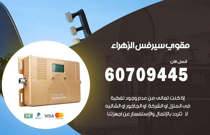 مقوي سيرفس 5g الزهراء / 60709445 / جهاز مقوي شبكة الزهراء