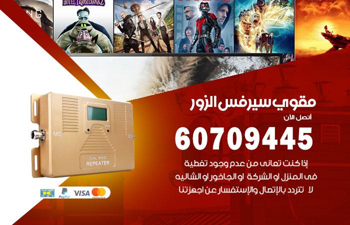 مقوي سيرفس 5g الزور / 60709445 / جهاز مقوي شبكة الزور