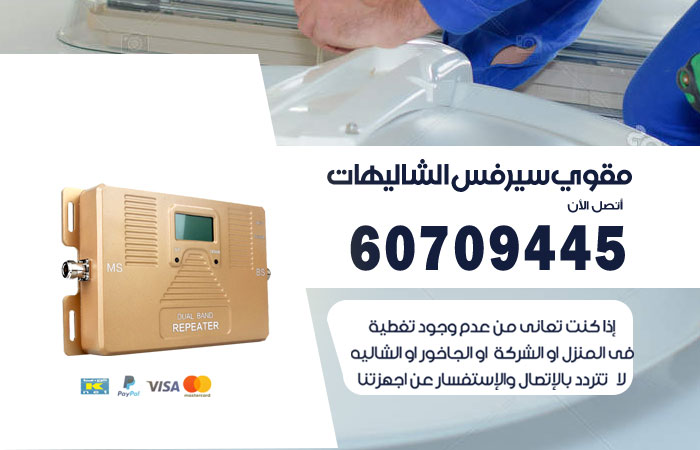 مقوي سيرفس 5g الشاليهات / 60709445 / جهاز مقوي شبكة الشاليهات