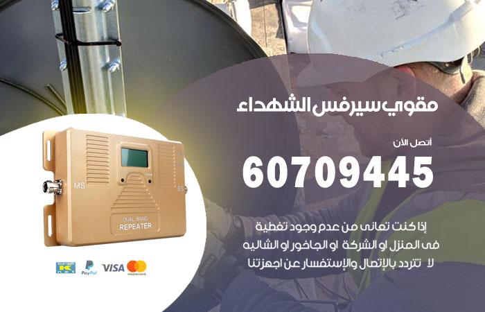 مقوي سيرفس 5g الشهداء / 60709445 / جهاز مقوي شبكة الشهداء