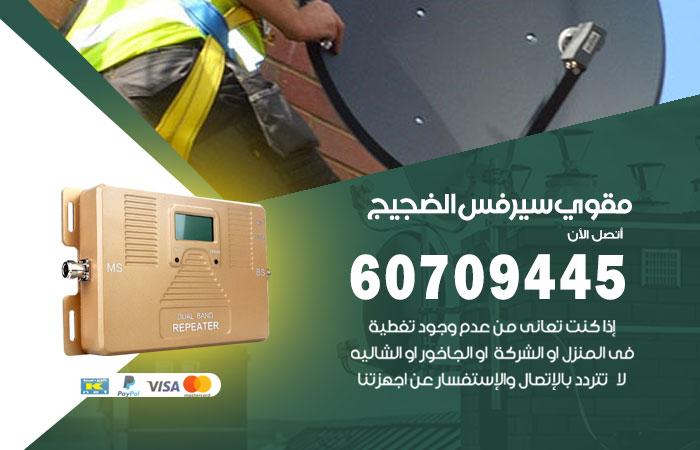 مقوي سيرفس 5g الضجيج / 60709445 / جهاز مقوي شبكة الضجيج