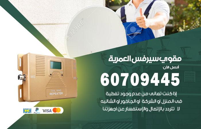 مقوي سيرفس 5g العمرية / 60709445 / جهاز مقوي شبكة العمرية