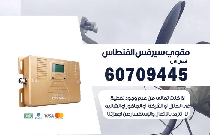 مقوي سيرفس 5g الفنطاس / 60709445 / جهاز مقوي شبكة الفنطاس