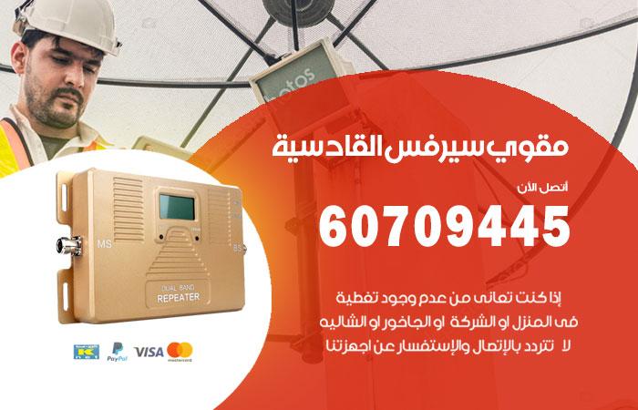 مقوي سيرفس 5g القادسية / 60709445 / جهاز مقوي شبكة القادسية