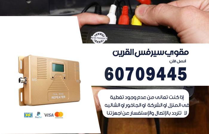 مقوي سيرفس 5g القرين / 60709445 / جهاز مقوي شبكة القرين