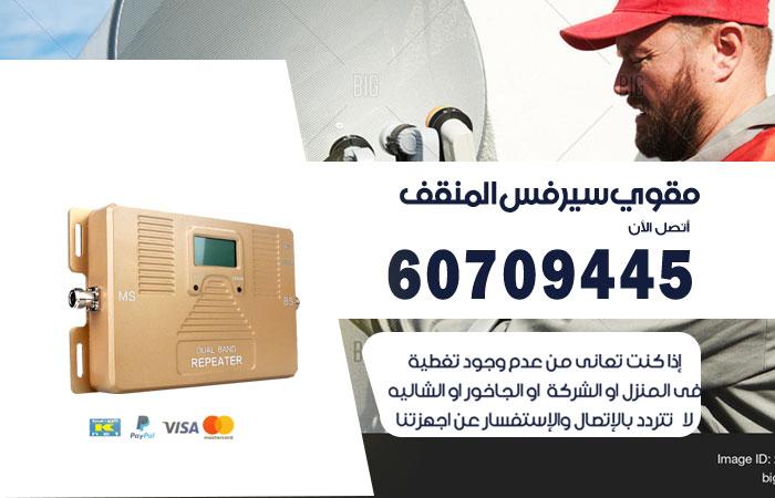 مقوي سيرفس 5g المنقف / 60709445 / جهاز مقوي شبكة المنقف