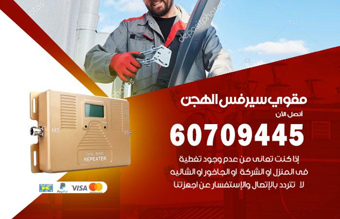 مقوي سيرفس 5g الهجن / 60709445 / جهاز مقوي شبكة الهجن
