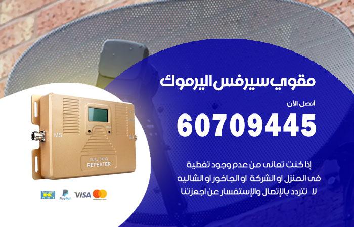 مقوي سيرفس 5g اليرموك 60709445 جهاز مقوي شبكة اليرموك اخبار