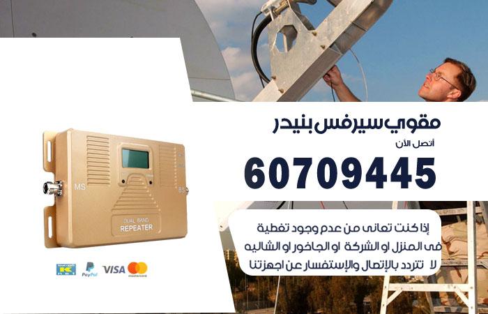 مقوي سيرفس 5g بنيدر / 60709445 / جهاز مقوي شبكة بنيدر