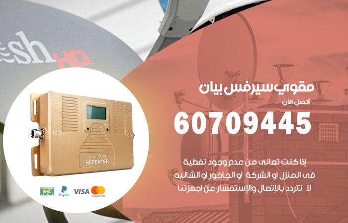 مقوي سيرفس 5g بيان / 60709445 / جهاز مقوي شبكة بيان