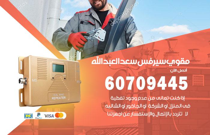 مقوي سيرفس 5g سعد العبد الله / 60709445 / جهاز مقوي شبكة سعد العبد الله