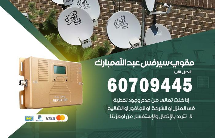 مقوي سيرفس 5g عبد الله المبارك / 60709445 / جهاز مقوي شبكة عبد الله المبارك