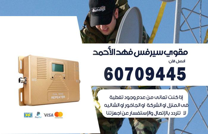 مقوي سيرفس 5g فهد الاحمد / 60709445 / جهاز مقوي شبكة فهد الاحمد